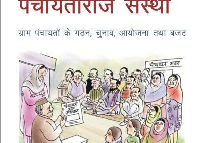 Handbook on Panchayati Raj – Uttarakhand